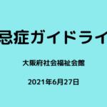 禁忌症ガイドライン20210627