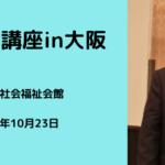 第19回黒田一明先生の可視総合光線療法講座 in 大阪