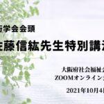 日本療術学会会頭 佐藤信紘先生特別講演